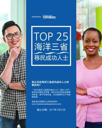 Top 25 immigrants ad CN-15